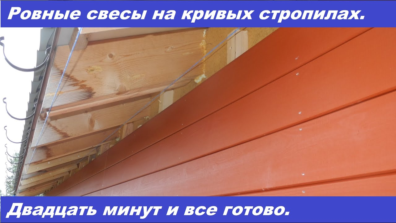 Ровные свесы крыши даже с кривыми стропилами.