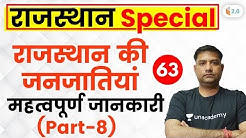 2:00 PM - Rajasthan Special 2020   Geography by Rajendra Sir   राजस्थान की जनजातियां (Part-8)