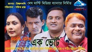Ek Vot   Harun Kisinger   Luton Taj   Shamim Ahamed   Hasib Ukil   Bangla Natok 2018   Megh TV