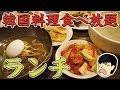 800円でキムチ・チヂミ・ビビンバ食べ放題のランチが凄まじい