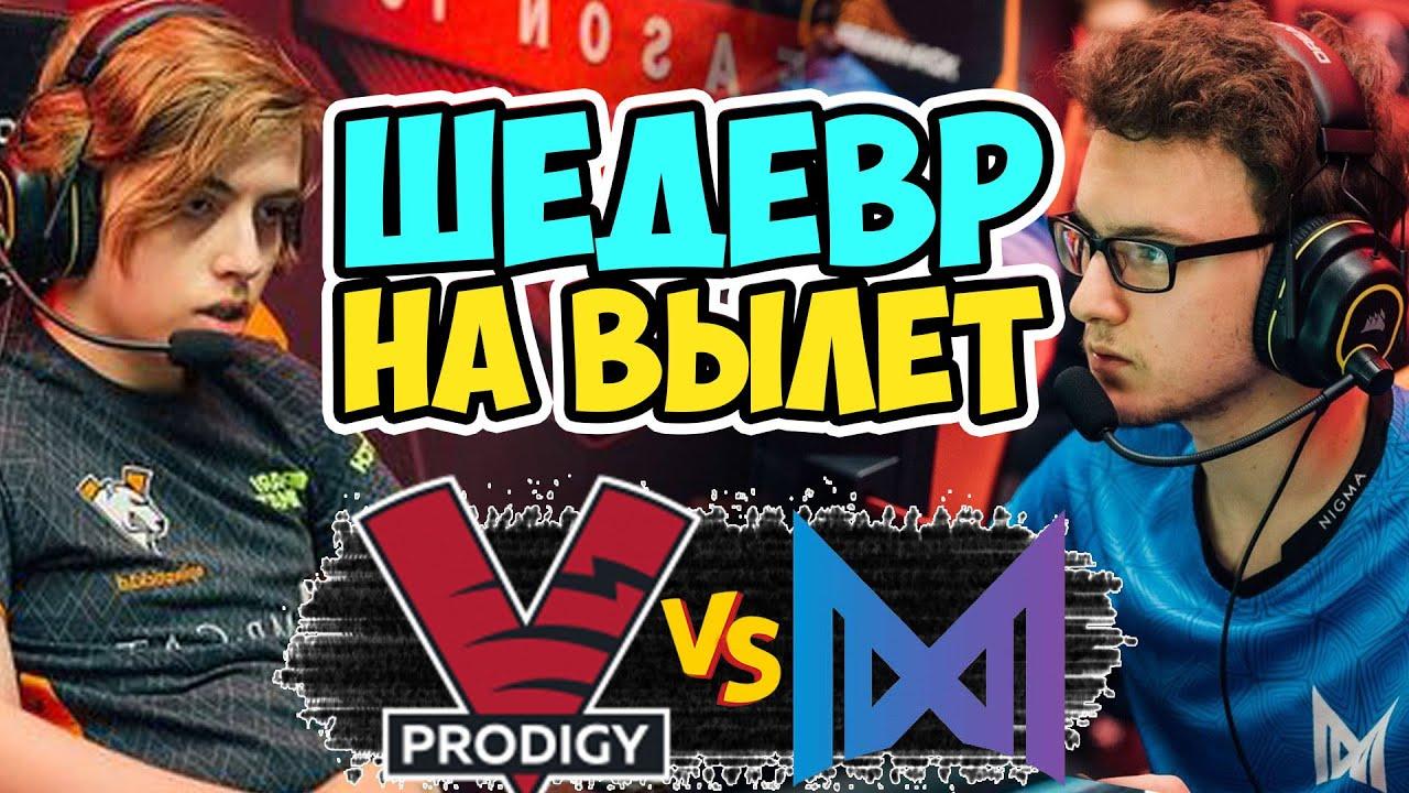 🔴ЭПИЧНАЯ МЯСОРУБКА НА ВЫБЫВАНИЕ ИЗ ТУРНИРА | VP.Prodigy vs NIGMA OGA Dota PIT