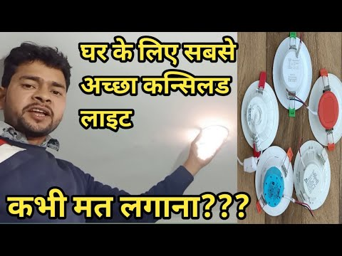 Download How To Install Havells Down Light In house#electriciansonu|Electrical Wiring|Havells Light|