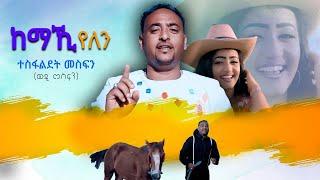 New Eritrean music 2020 Tesfaledet Mesfin kemaki yelen  #ከማኺ የለን ወዲ መስፍን