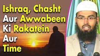 Ishraq Chast Aur Awwabeen Ki Namaz Ki Kitni Rakat Padh Sakte Hai Aur Uska Time By Adv. Faiz Syed