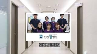병원 요양원 요양병원 설립 포유스토리 - 인천정신과 인…
