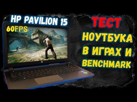 НОУТБУК HP Pavilion 15 в играх и бенчмарках // Игровой компьютер с Geforce GTX 940m и Intel - ARSIK