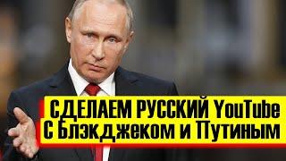 СРОЧНО - Русский YouTube - с Блэкджеком и Путиным - Новости, политика