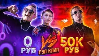 Клип ШКОЛЬНИКА за 0 РУБЛЕЙ vs Клип РЭПЕРА за 50 000 РУБЛЕЙ (мясо буит)