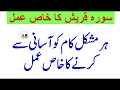 Surah Quraish Ka Khas Wazifa | Benefits Of Surah Quraish | Surah Quraish K Fawaid In Urdu | Quraish