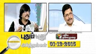 Puthu Puthu Arthangal today shows 01-12-2015 full hd youtube video 1.12.15 | Puthiya Thalaimurai TV Show 1st December 2015 at srivideo