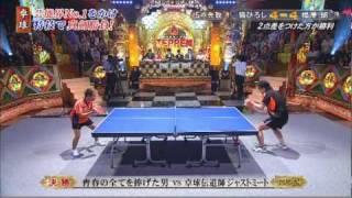 福澤朗 vs 猫ヒロシ table tennis.