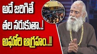 అదే జరిగితే తలైనా నరుకుతా..! అఘోరి ఆగ్రహం..!! || Dharma Peetam || Aravind Aghora
