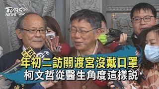 【TVBS新聞精華】年初二訪關渡宮沒戴口罩 柯文哲從醫生角度這樣說