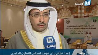 إصدار نظام بيئي موحد لمجلس التعاون الخليجي