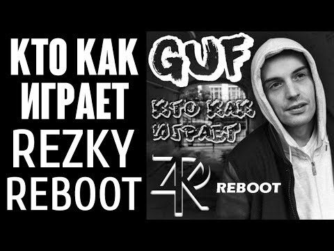 ГУФ - КТО КАК ИГРАЕТ (REZKY REMIX 2020) / FUTURE HOUSE, CLUB HOUSE,  G-HOUSE