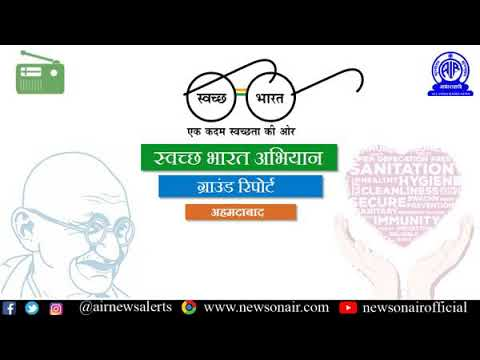 384 Ground Report on  Swachh Bharat Mission (Hindi) from Ahmedabad, Gujarat