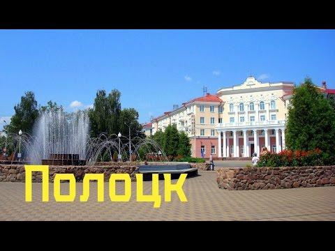Города Беларуси Полоцк