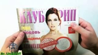 Mr. LiveRoBoT - Обзор на Самый Откровенный Журнал КЛУБ СТРИП №1 2016 [18+]