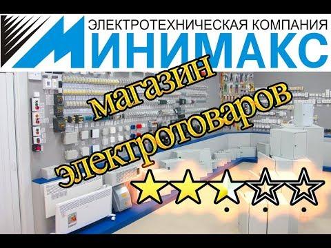 Магазин электротоваров для монтажа Минимакс. Товары для электрика и электромонтажных работ. Псков