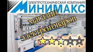 Магазин электротоваров для монтажа Минимакс. Товары для электрика. Мнение о магазине.
