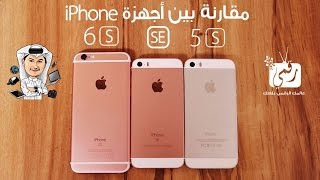 مقارنة iPhone SE  مع iPhone 5s و iPhone 6s