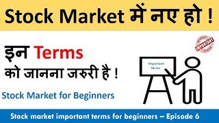 10 Important terms of stock market for beginners | stock market must know things | Episode - 6