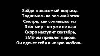 Скачать Animal Джаz Три полоски Текст песни