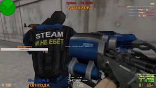 CS 1.6, Counter-Strike 1.6 Steam, пушки + лазеры + герой