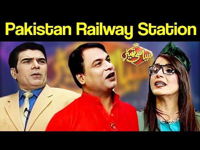 Pakistan Railway Station | Syasi Theater 12 December 2018 | Express News