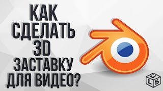 Как сделать 3D заставку для видео(в этом видео уроке я расскажу как сделать 3d заставку для своего видео Скачать можно тут http://misha-fenix.ucoz.ua/load/..., 2015-08-25T18:58:01.000Z)