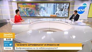 Дискриминирани ли са неваксинираните заради зелените сертификати? - Здравей, България (25.10.2021)