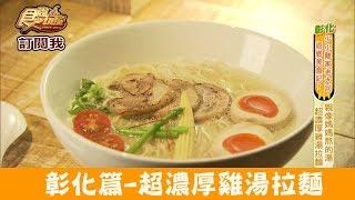 【彰化】超濃厚雞湯拉麵「麵屋三金」親像媽媽熬的湯!食尚玩家