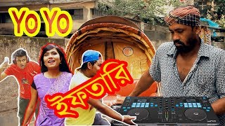 Sholoana Ramadan | New Bangla Funny Video 2018 | Ramadan Special | Mojar Tv