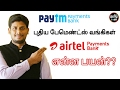 What Is Payments Bank Airtel, Paytm | Tamil Today  Freetech video