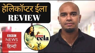 Film Review of Kajol and Riddhi Sen's Helicopter Eela with Vidit (BBC Hindi)
