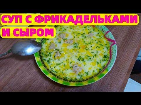 Суп с фрикадельками из фарша и сыра
