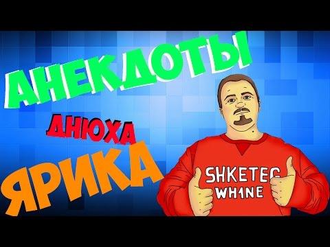 Анекдоты Ярика (shketeg), ТОП 10 выпуск #1