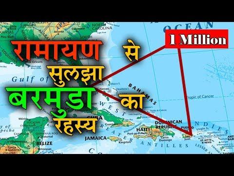 रामायण से सुलझा बर्मुडा का रहस्य | Mysterious Bermuda Triangle Secret (Revealed)