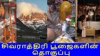 சிவராத்திரி பூஜைகளின் தொகுப்பு | Mha Sivarathiri 2021 | Sivarathiri 2021 | Britain Tamil Bhakthi