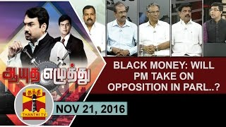 Aayutha Ezhuthu 21-11-2016 Black Money: Will PM take on opposition in Parl? – Thanthi TV Show
