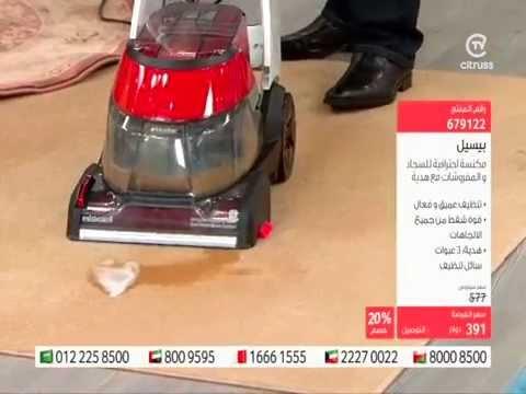 Bissell Carpet Cleaner بيسيل مكنسة التنظيف العميق للسجاد Youtube
