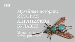 История английской булавки  A Safety Pin Story