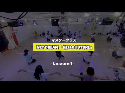 NCT DREAM「Hello Future」マスタークラス1週目の様子