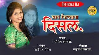 Mamachi Por Tu Ek Nambar ll Marathi Video Song ll Sainath Patole