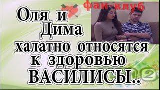 Дом 2 новости 14 октября. Оля и Дима скрыли врожденный недуг Василисы