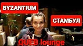Турция Стамбул BYZANTIUM SUITES HOTEL SPA ТУРЦИЯ СТАМБУЛ КЛАССНЫЙ РЕКОМЕНДУЮ