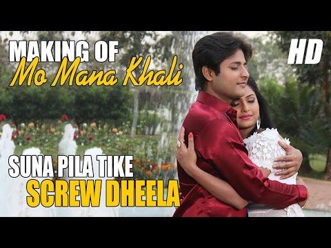 Making Of Mo Mana Khali Song From Suna Pila Tike Screw Dheela Upcoming Odia Movie - CineCritics
