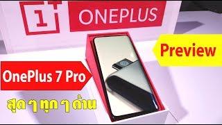 พรีวิว OnePlus 7 Pro เรือธงตัวใหม่ จัดเต็มทุกด้าน ราคาเปิดตัวไทย 24990 บาท