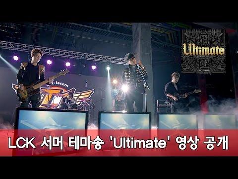 리그오브레전드, 인기 락밴드 '국카스텐'과 함께 LCK 테마송 'Ultimate' 공개