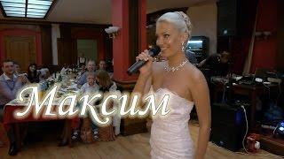 Песня невесты. Максим.